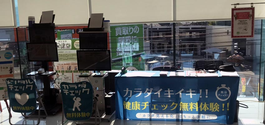 エステック体験会 in トヨタ東岡山