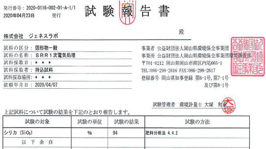 岡山県環境保全事業団での定量分析の結果